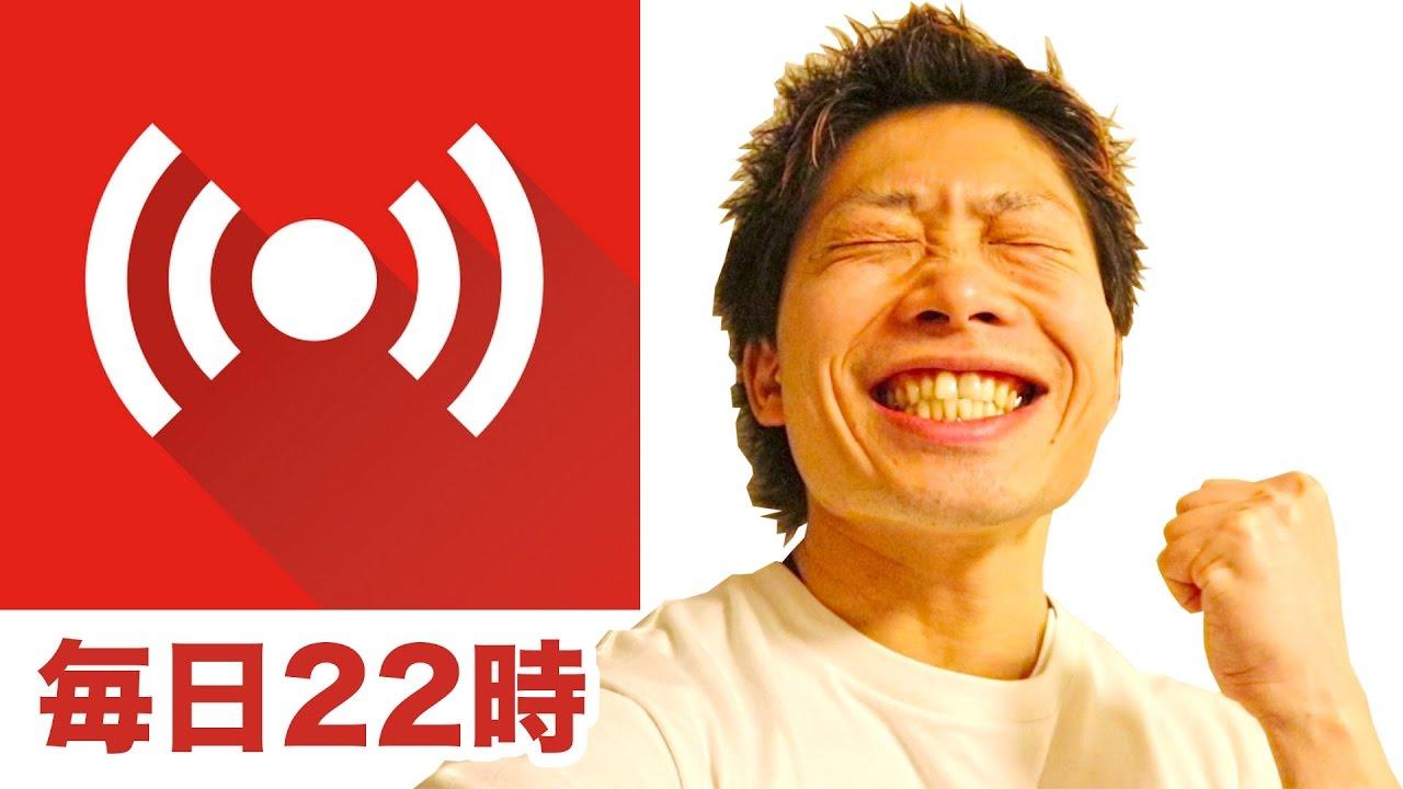 【LIVE】動機が結果を作る!4日で45キロ歩いて気付いたこと!22 ...