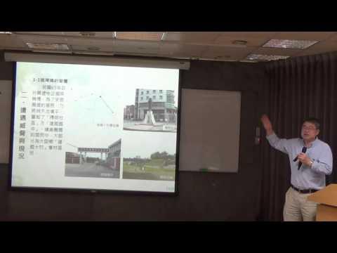 104-1204 臺南市埤塘保育行動座談會