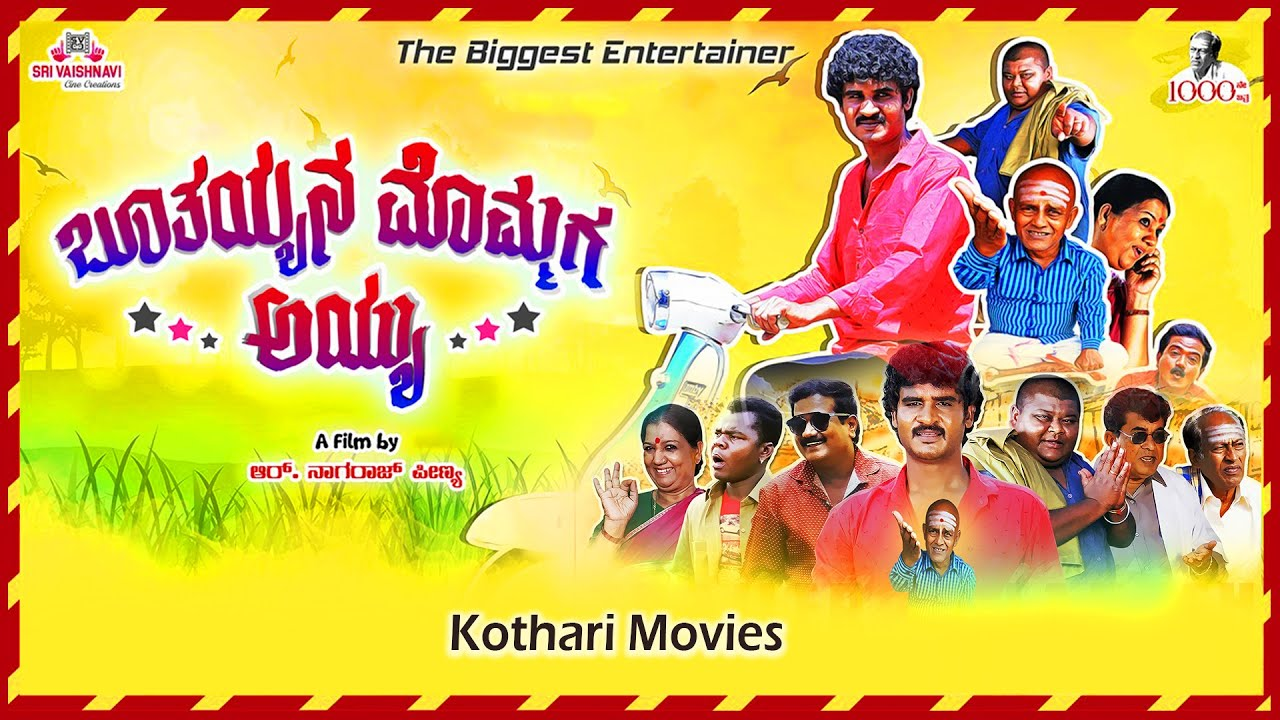 Download Bhootayyana Mommaga Ayyu _ Chikkanna, Bullet Prakash, Sruthi Hariharan, Prashanth, Tabla Nani
