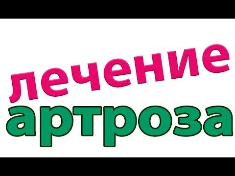 Как вылечить артроз.Болит сустав-что делать?#малиновский