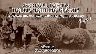 Февраль 1917-го: невыученные уроки? (часть 3)