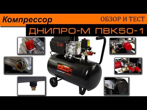 Компрессор Днипро-М ПВК50-1 1,9кВт. Обзор. Тест.
