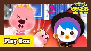 왕자와 공주 | 백설공주 | 동화 애니메이션 | 뽀로로 장난감 | 플레이박스 | 뽀로로TV | KT olleh tv