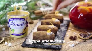 Пирожные «Картошка» с Almette