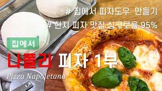 어서와 집에서 나폴리 피자는 처음이지? | 도우 반죽의…
