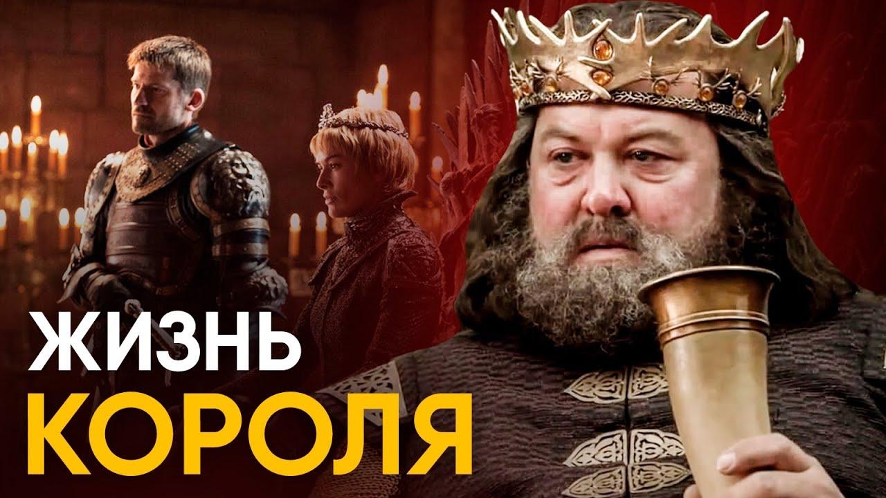 Что, если вы стали Королем на один день?