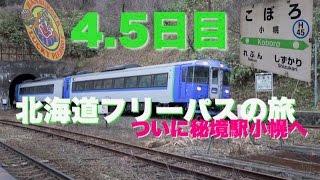 北海道フリーパスの旅 4.5日目 長万部→函館→小幌→新千歳空港
