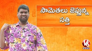Bithiri Sathi Saying Proverbs For World Telugu Conference | Teenmaar News | V6 News