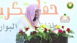 الشيخ سعود الشريم يقطع كلمته ويسلم على الطفل