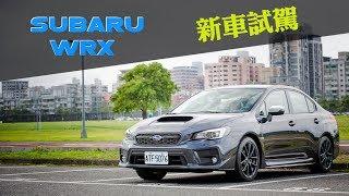 【Andy老爹試駕】CVT變速箱一樣可以很熱血,Subaru WRX熱血試駕
