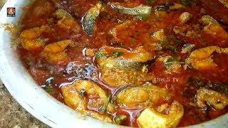 Village Style Yummy Fish Curry || విలేజ్ స్టైల్ చేపల పులుసు || By Mana Vantalu