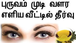 Home Remedy To Grow Eyebrows Faster