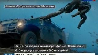 """Вести-Хабаровск. Итоги недельного проката фильма """"Притяжение"""""""