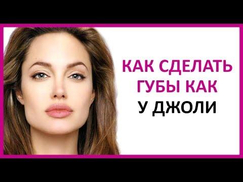 🔴 ДЕЛАЕМ ГУБЫ КАК У ДЖОЛИ: 7 ПРОСТЫХ ПРИЕМОВ. Работают!   ★ Women Beauty Club