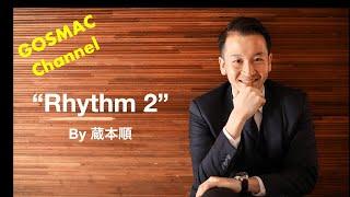 #5-2 Rhythm 2 Wonderful is Your name 蔵本順