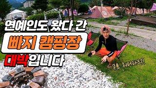 서울 근교 캠핑장 추천, 물놀이 가능 빠지캠핑장 어반슬…