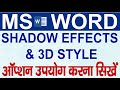 MS WORD|FORMAT TOOL| SHADOW AND 3D STYLE
