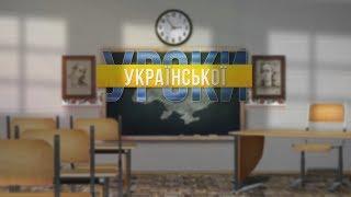 Уроки української: НВК Новоайдарська школа-гімназія