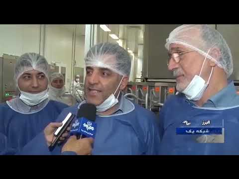 Iran Forty years after revolution, Health care & Medical industries داروسازي و درمان