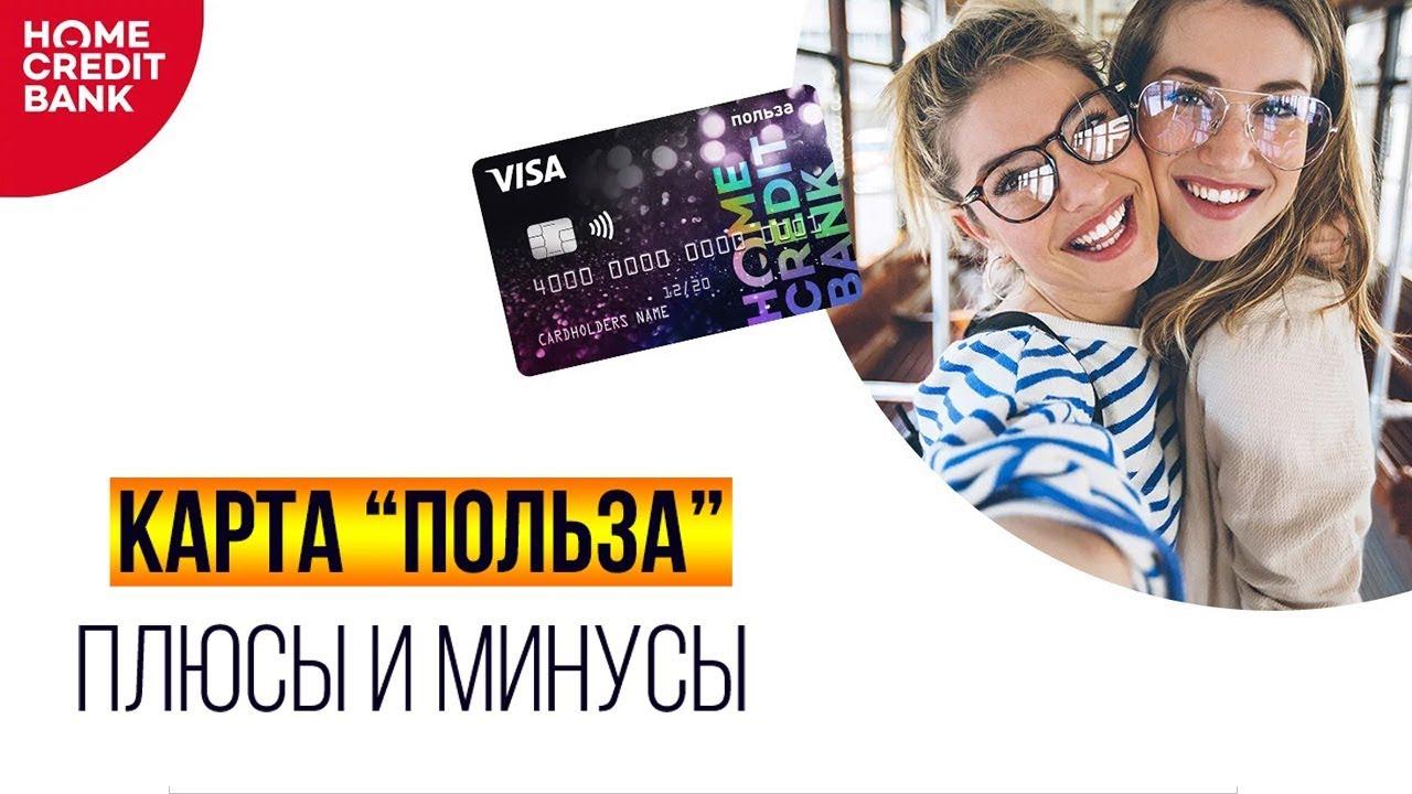 хоум кредит банк карта польза полные условия