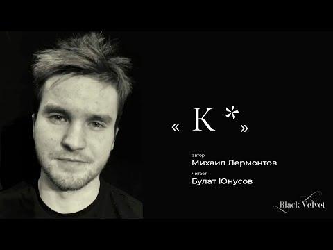 К * | Автор стихотворения: Михаил Лермонтов