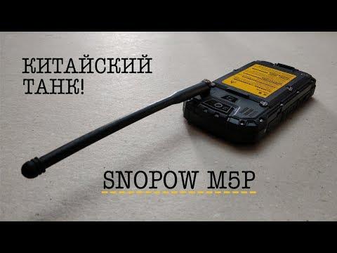 SNOPOW M5P (M5). ЗАЩИЩЕННЫЙ СМАРТФОН C IP68, NFC и РАЦИЕЙ. Быстрый ОБЗОР.