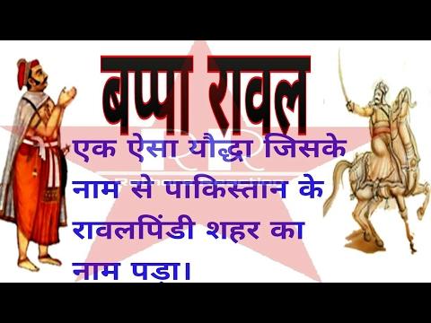 Bappa Rawal full story|| बप्पा रावल की पूरी कहानी. best gk book in hindi. rajasthan tour.