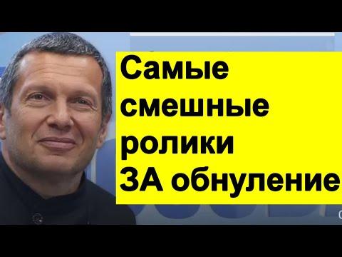 🔥Самые СМЕШНЫЕ ролики🔥 ЗА обнуление Путина 🔥 ТОП 🔥 Поборка 🔥 интересные подборки 🔥реклама поправок