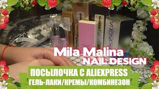 ALIEXPRESS: ГЕЛЬ-ЛАКИ/КРЕМЫ/КОМБИНЕЗОН ДЛЯ СОБАКИ
