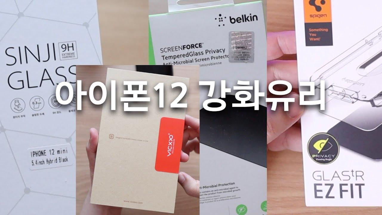 아이폰12 강화유리(신지모루, 빅쏘, 벨킨, 슈피겐) 쓰고 느낀 점