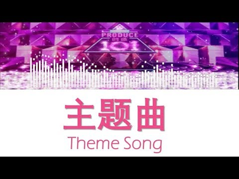 Produce 创造101 《 Theme Song 主题曲 》歌詞 Color Coded CHNENGPIN