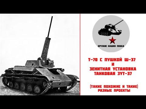 Т-70 с пушкой Ш-37 и Зенитная установка танковая ЗУТ-37