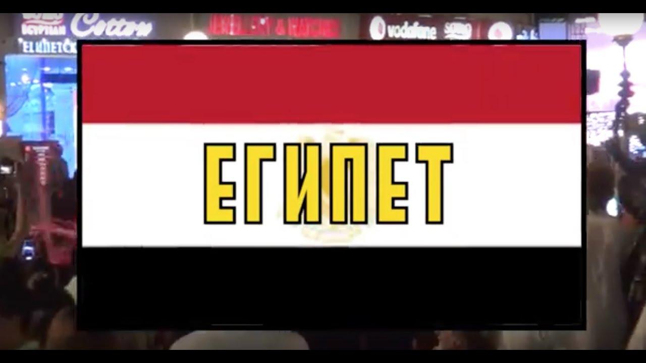 КОНЬЯК, САМОЛЕТ И ГАДКИЙ РАБОТНИК! / ЕГИПЕТ 2.0