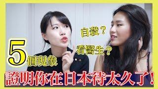 5個現象 證明你已經在日本待太久了!😨 feat. IvyChuChuTrain|MaoMaoTV