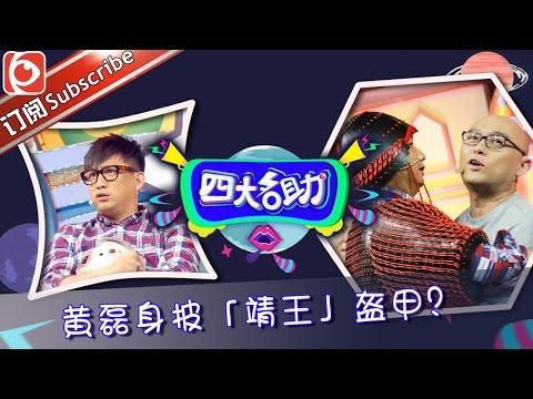 《四大名助》第8期20160225: 黄小厨搞怪停不下 谢依霖强抱洁癖女 EP.8【东方卫视官方超清】