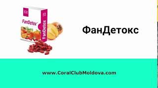 Как заказать ФанДетокс в Кишинёве (Кораловый Клуб - Coral Club .md)