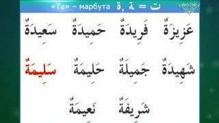 Таджвид. Коран. Урок 16 Правило та марбута