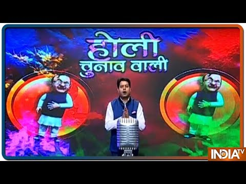 Watch India TV's Special Program On Holi