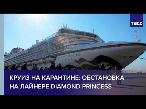 Круиз на карантине: обстановка на лайнере Diamond Princess