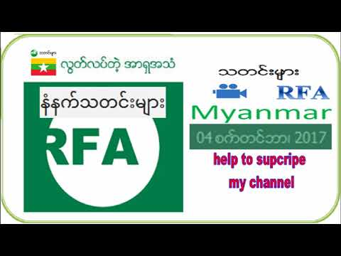 RFA radio Burmese news on Morning 04 September 2017