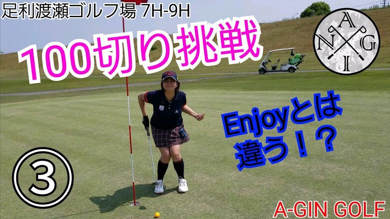 渡良 場 ゴルフ 足利 瀬
