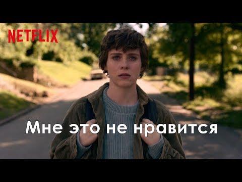 Мне это не нравится 1 сезон - Тизер с русскими субтитрами (Сериал 2020)