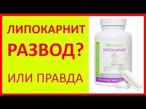 Липокарнит купить в Новояворовске