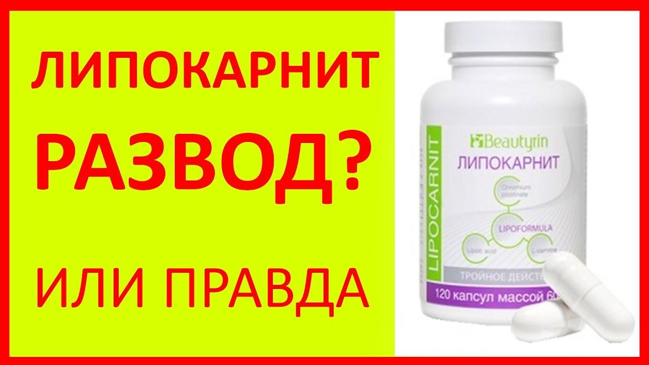 Купить Липокарнит для похудения в Плесецке