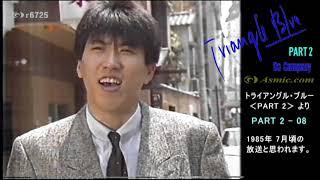 トライアングル・ブルー PART 2 - 08/1985 『Triangle Blue PART 2』- 1985年 5月7日 ~ 12月24日 - 本作は 1985年 7月頃の放送と思われます。 具体的な放送日、第 ...