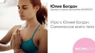 Утро с Юлией Богдан Самомассаж всего тела: активизируем кровообращение, убирает зажимы в теле.