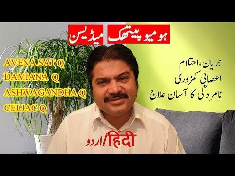 Na Mardi Ka Homeopathic Ilaj In Urdu/Hindi👍👍👍