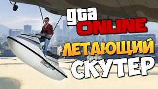 GTA ONLINE - ВОЗДУШНЫЙ МОТОЦИКЛ! #244