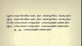Andru Vanthathum Ithe Tamil Karaoke Tamil Lyrics   YouTube2