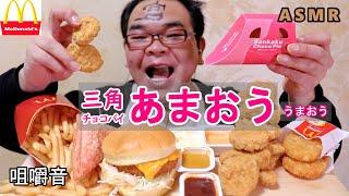 【咀嚼音】【48歳ASMR】マクドナルド色々 三角チョコパイ【あまおう】チキンナゲット グラコロ【睡眠】【音フェチ】|McDonald's Eating Sounds/ASMR/mukbang